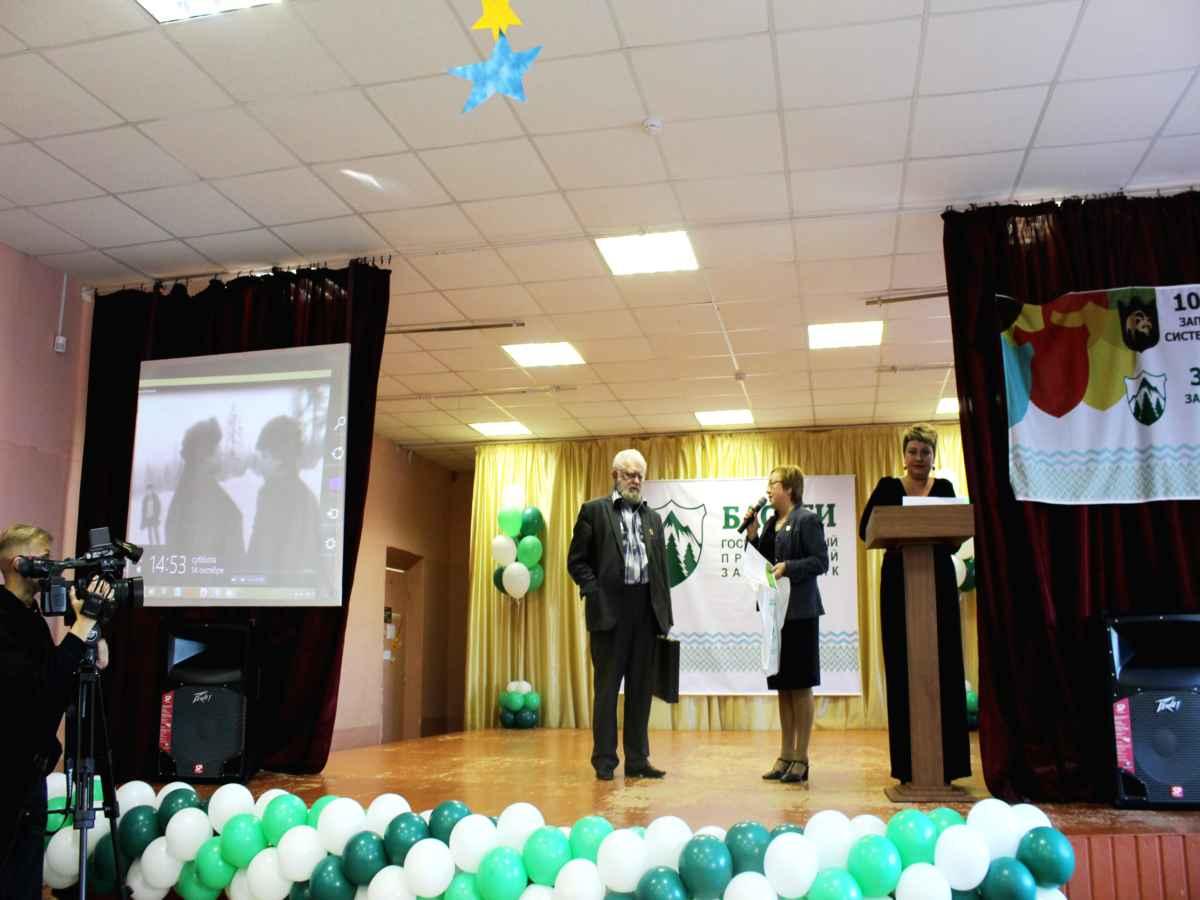 Коллектив федерального заповедника «Басеги» отметил 35-летие