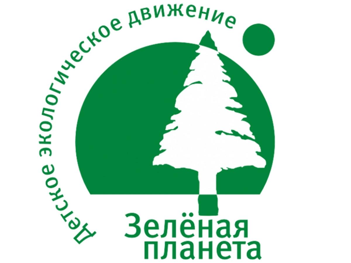 Итоги Форума «Зеленая планета-2018»