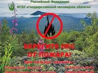 На территории всего Пермского края введен особый противопожарный режим