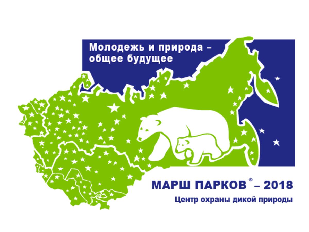 Итоги всероссийской акции «Марш парков»