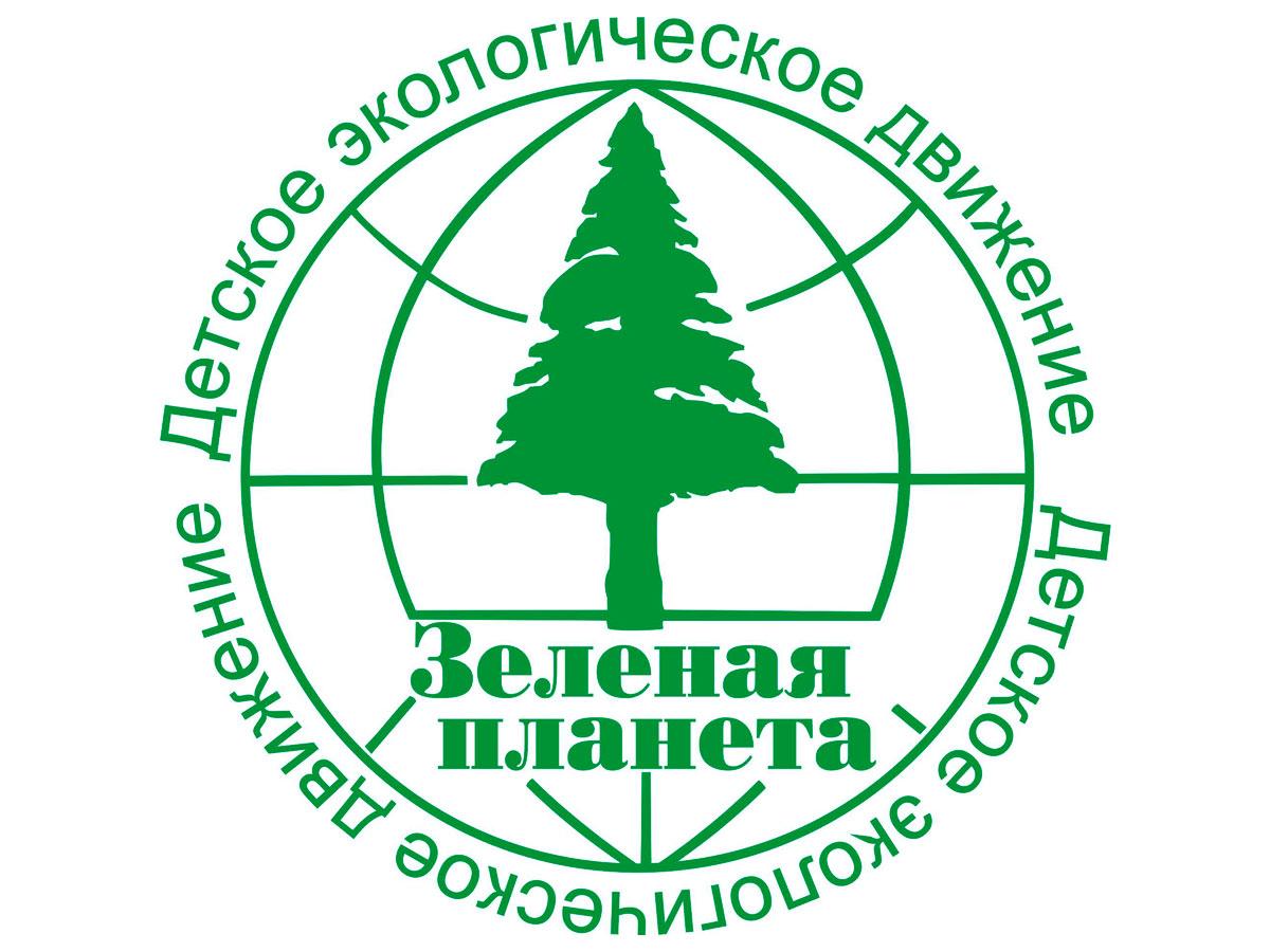 Стартуют конкурсы Форума «Зеленая планета 2020»