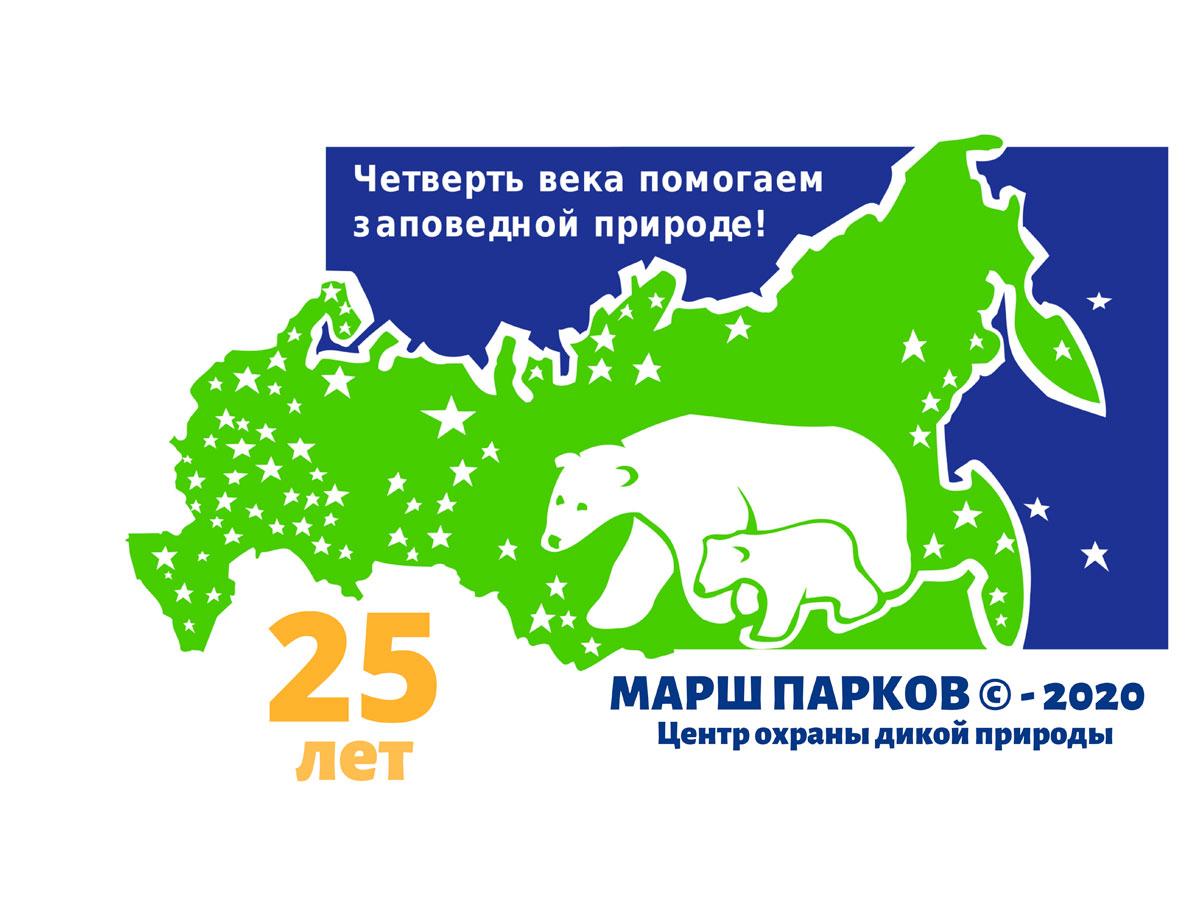 Акция «Марш парков-2020» в Пермском крае